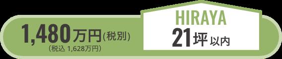 hiraya21坪以内/税別1,480万円(税込1,628万円)