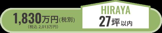 hiraya27坪以内/税別1,830万円(税込2,013万円))