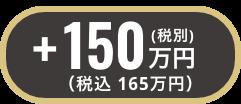 +税別150万円(税込165万円)